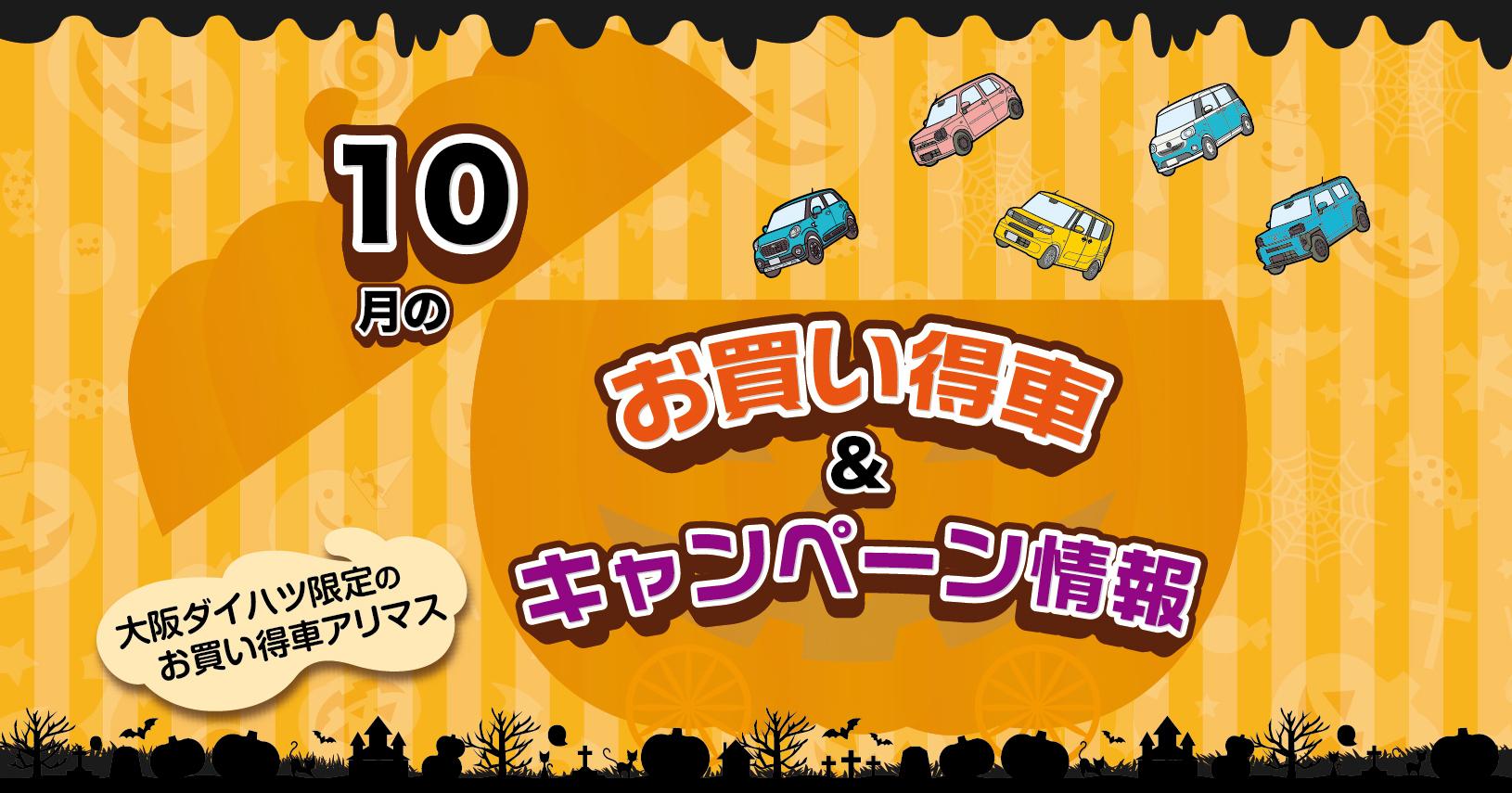 10月の大阪ダイハツ限定お買い得車&キャンペーン情報
