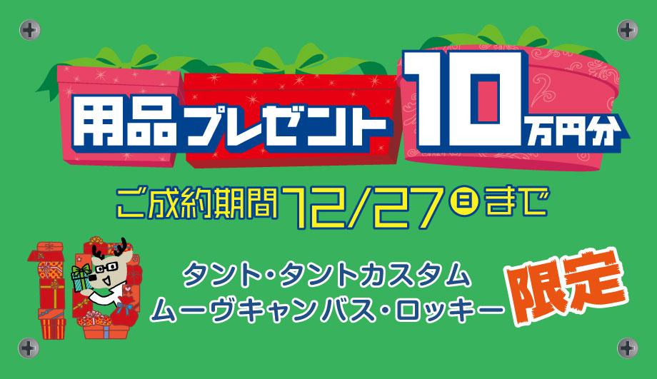 タント・タントカスタム・ムーヴキャンバス・ロッキー限定「用品プレゼント10万円分」