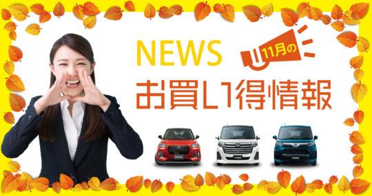 11月の大阪ダイハツ限定お買い得車&キャンペーン情報