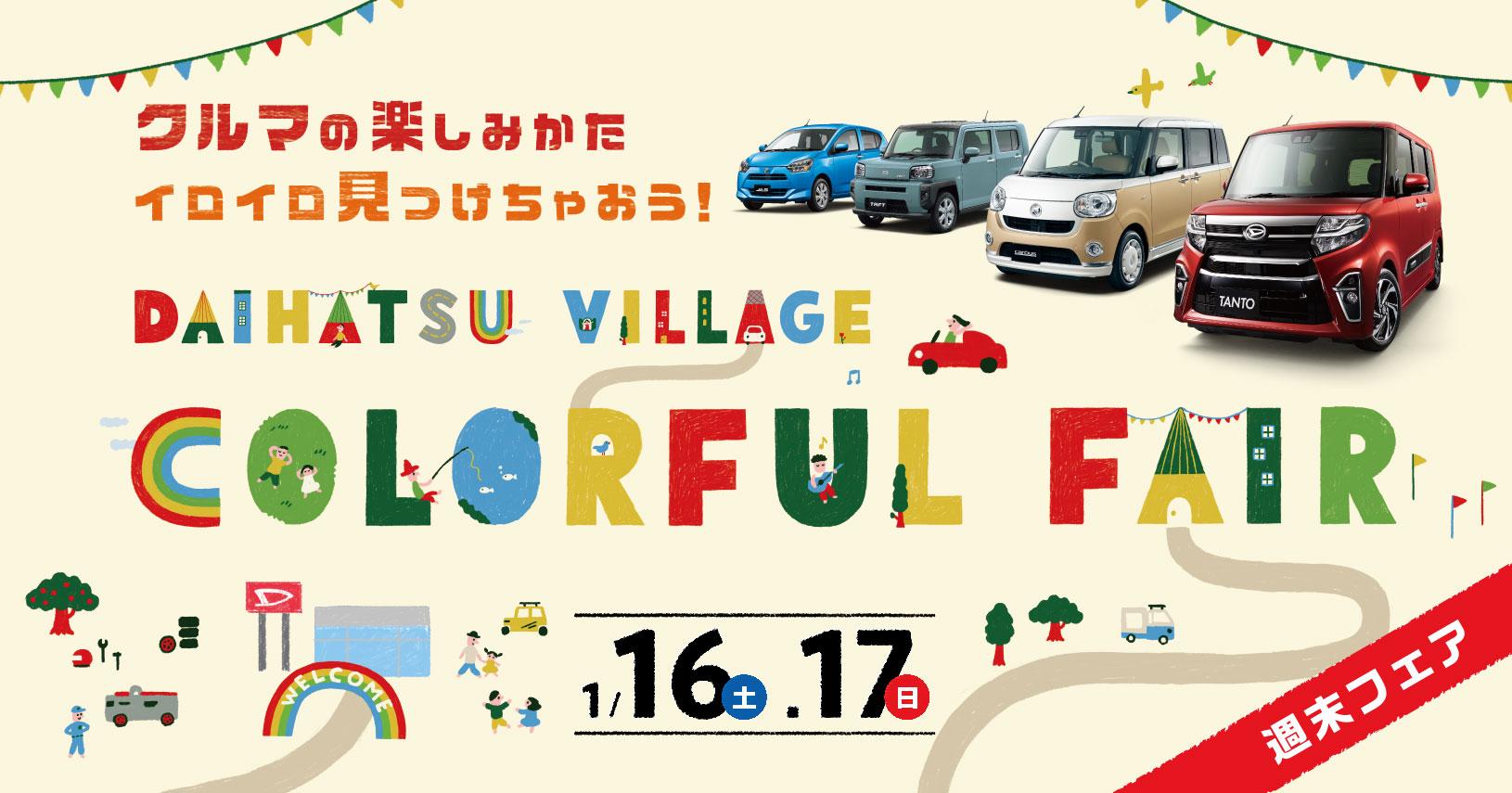 16・17日の週末はお買得車が勢揃いCOLORFUL FAIR開催!!