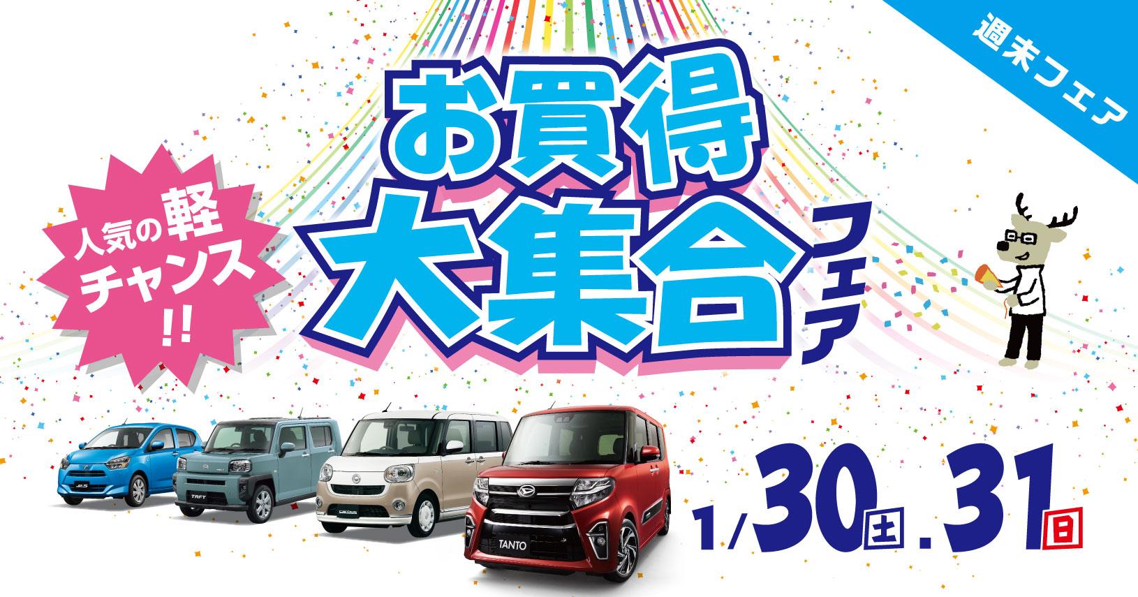 1月30-31日お買得大集合フェア開催!!