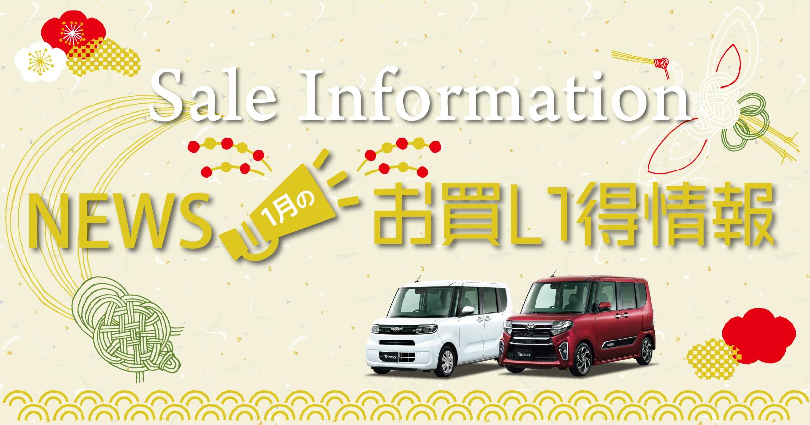 1月の大阪ダイハツ限定お買い得車&キャンペーン情報