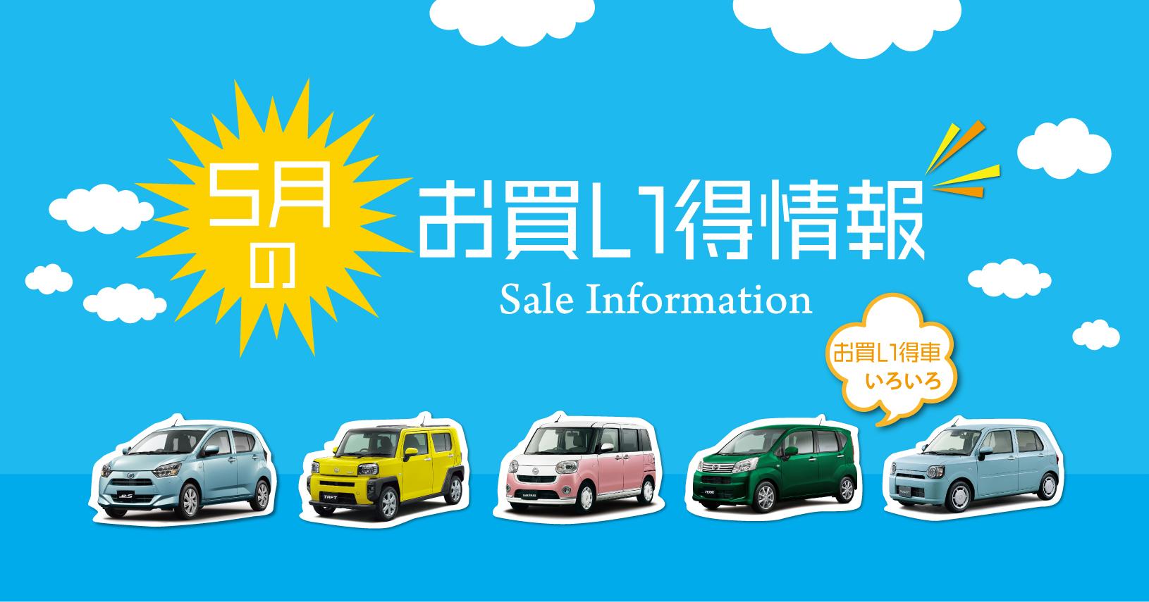 4月の大阪ダイハツ限定お買い得車&キャンペーン情報