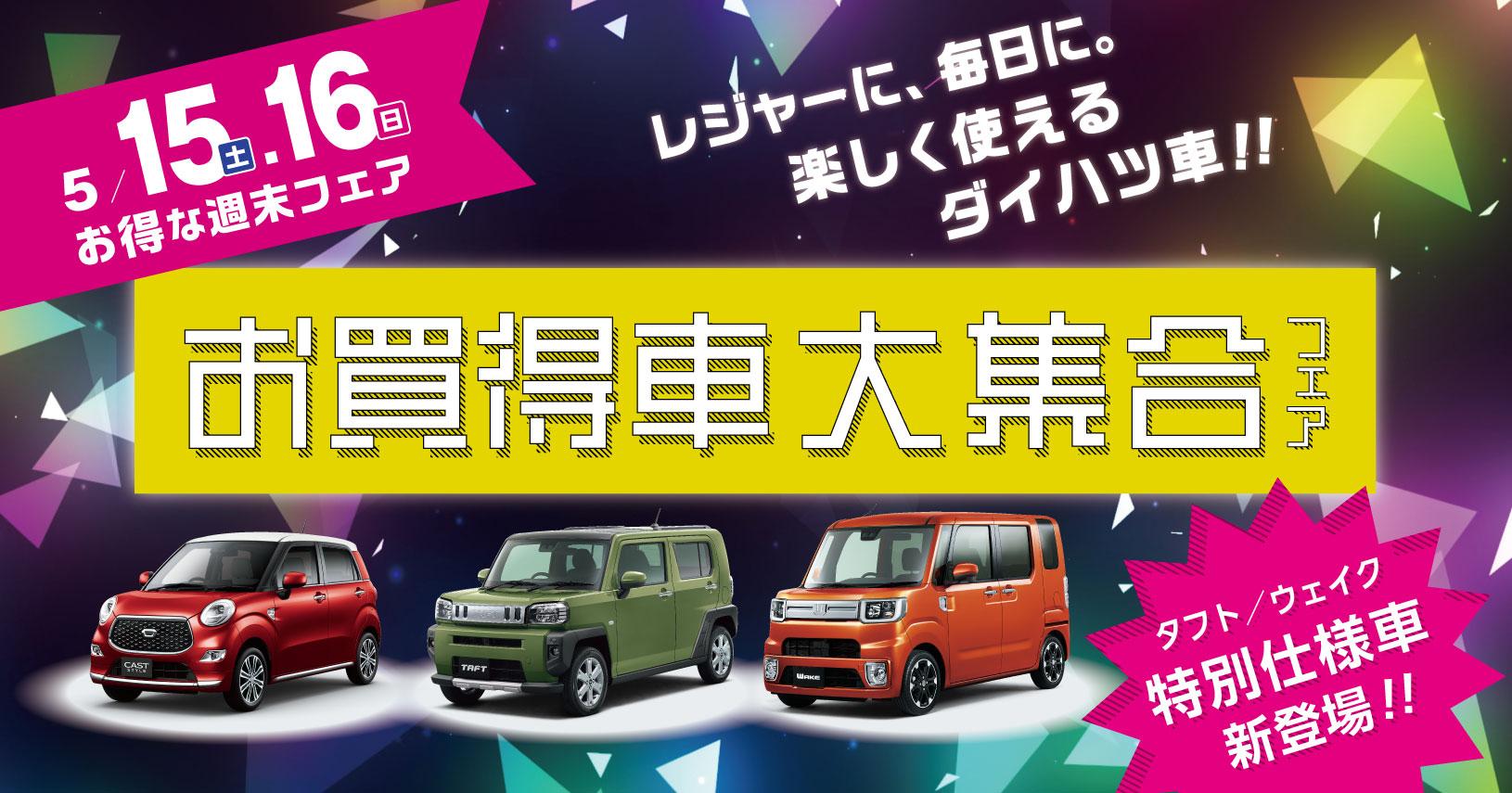 15-16日タフト&ウェイク特別仕様車新登場!!「お買得車大集合フェア」