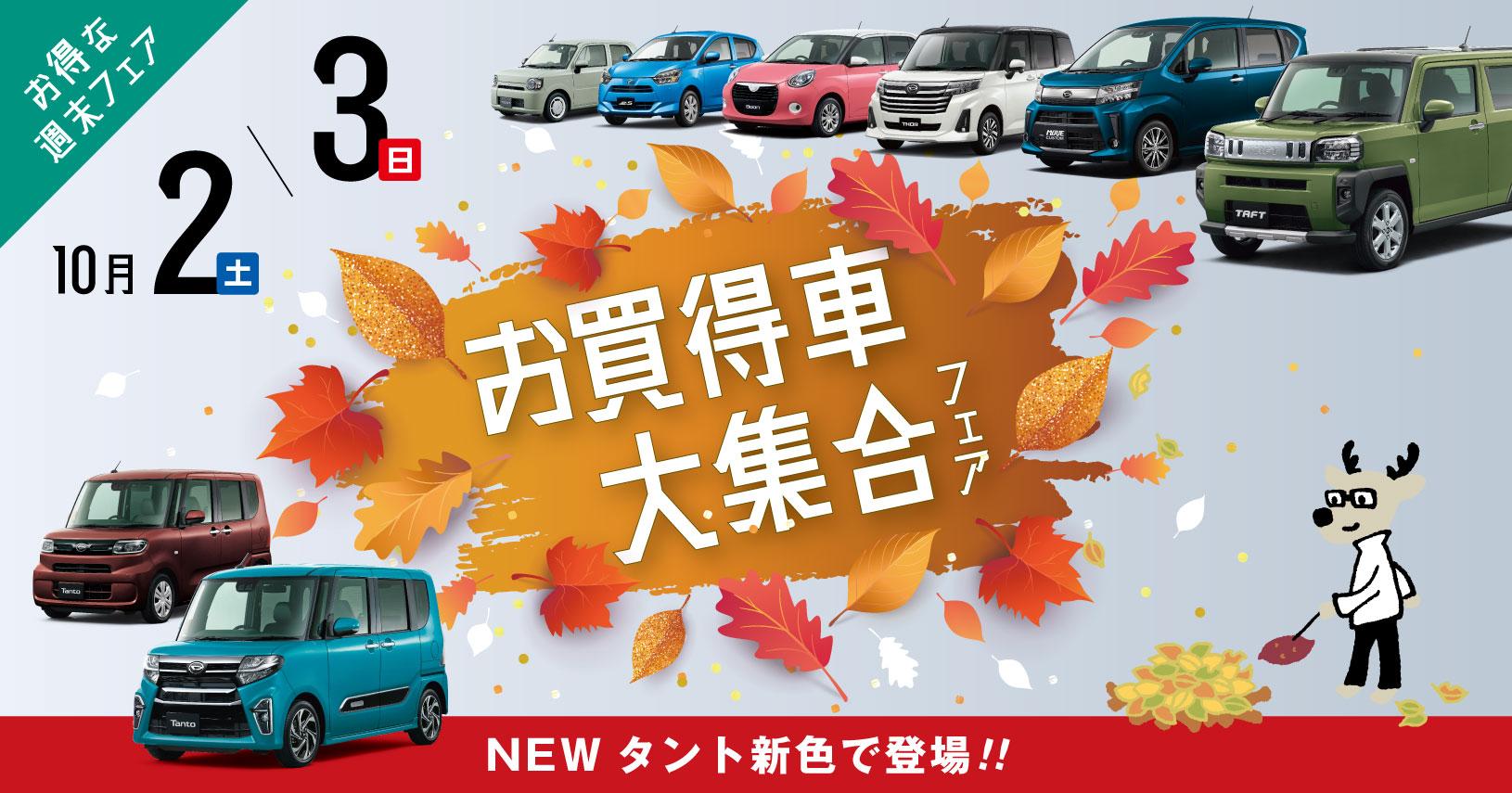 10月2-3日今週末は「お買得車 大集合フェア」開催!!