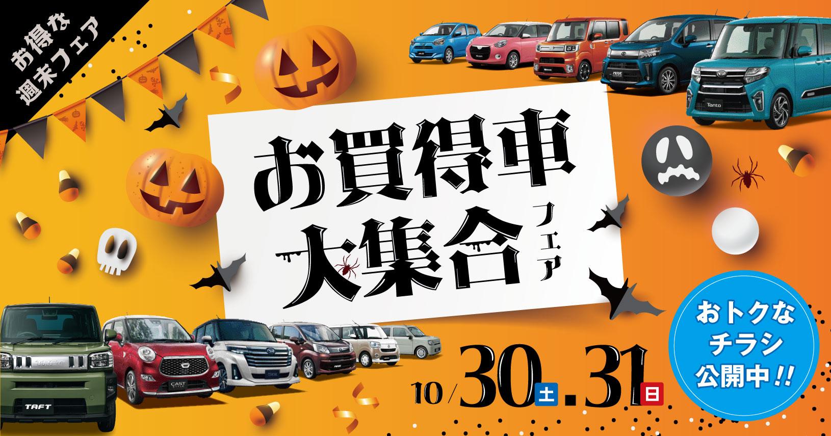 今週末30-31日は10月最後のお買得車大集合フェア